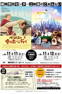 上映会ポスター1-1