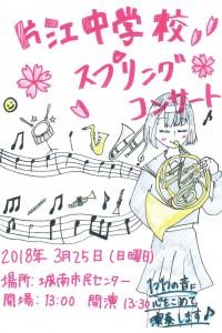 片江中学校スプリングコンサート