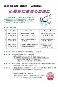 30人権講座チラシ_(HP) (2)-001