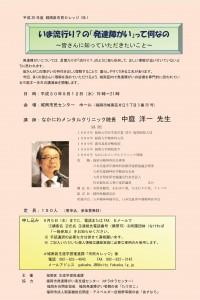 中庭先生講演会ポスター